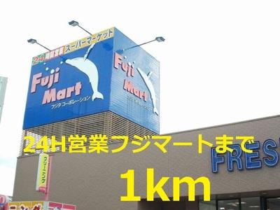 フジマートまで1000m