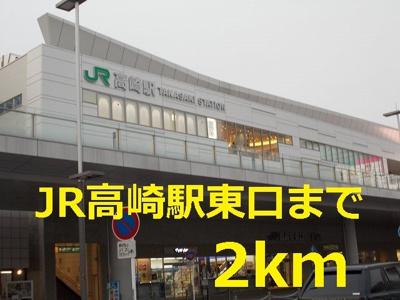 高崎駅東口まで2000m