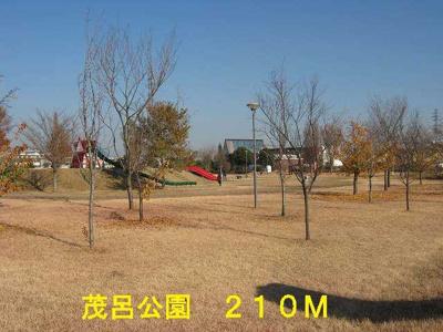 茂呂公園まで210m