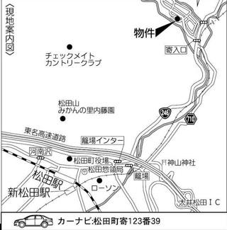 カーナビ検索の際は「町田町寄123番39」と入力ください!