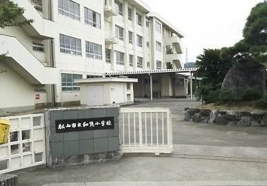 松山市立和気小学校 1284m