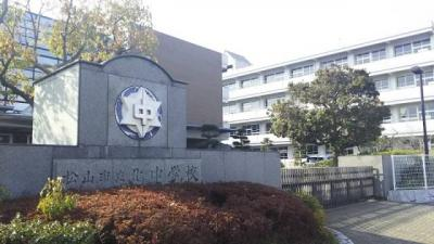 松山市立北中学校 2194m