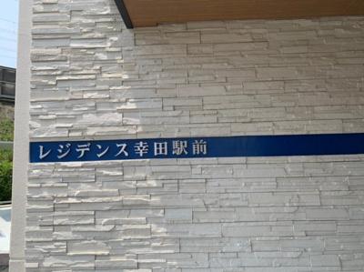 【その他共用部分】レジデンス幸田駅前