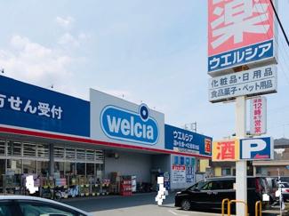 ウェルシア寒川大曲店