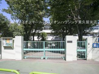 東久留米市立第五小学校(約471m)