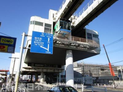 千葉都市モノレール天台駅まで約960m(徒歩12分)