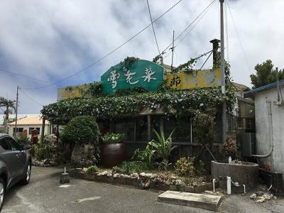 【外観】大城伊原貸店舗