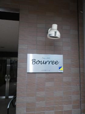 【玄関】Bourree