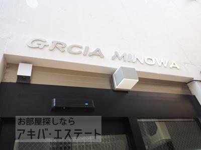 【エントランス】GRACIA MINOWA(グレイシアミノワ)