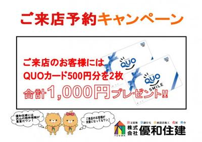 【その他】オープンハウス開催中! プレステージ西神戸
