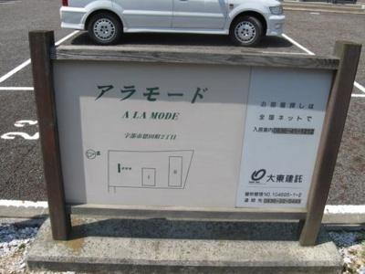 【その他】アラモード Ⅰ