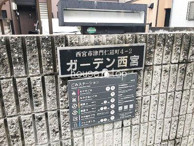 【その他】ガーデン西宮