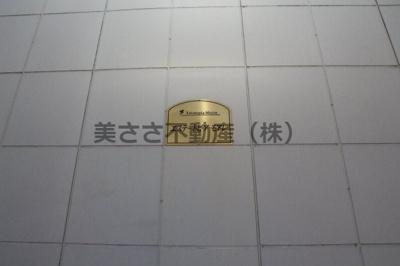 【その他】エステートピアモアレ