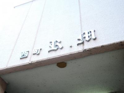 【外観】西町ロイヤルマンション
