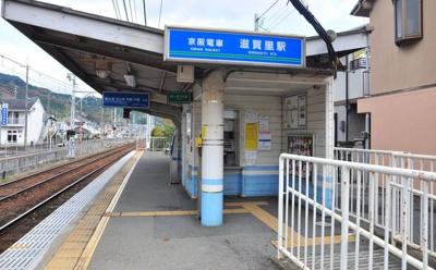 京阪滋賀里駅