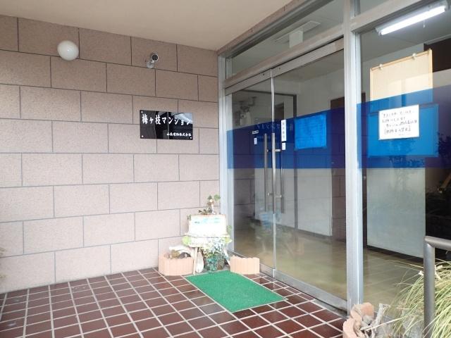 【エントランス】梅ヶ枝マンション