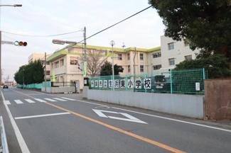 生浜東小学校目の前