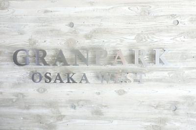 【外観】グランパーク大阪WEST