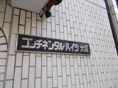コンチネンタルハイツ大塚のロゴ