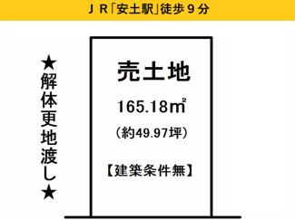 【土地図】近江八幡市安土町下豊浦 売土地