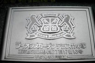 ライオンズガーデンテラス竹の塚