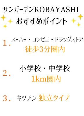 【その他】サンガーデンKOBAYASHI A棟