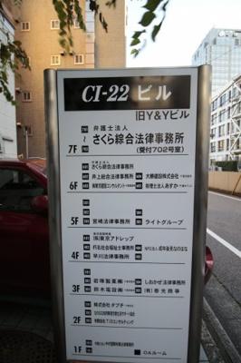 【その他共用部分】CI-22ビル