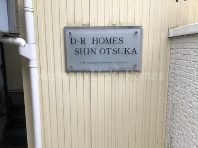 DRホームズ新大塚の建物ロゴ☆