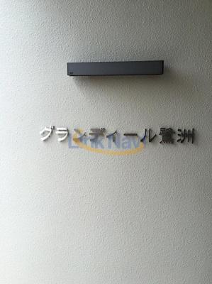 【外観】グランディール鷺洲