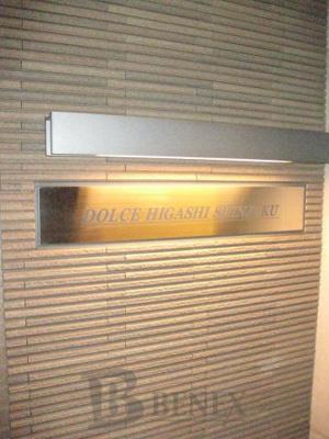ドルチェ東新宿のエントランスです