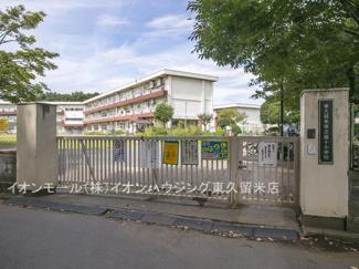東久留米市立第十小学校(約833m)