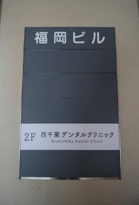 【その他共用部分】福岡ビル