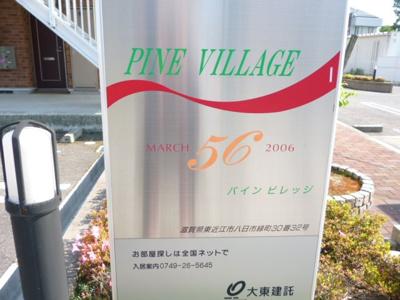 【周辺】パインビレッジ56