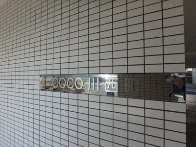 【エントランス】COCO川西町