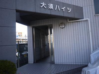 【エントランス】大須ハイツ