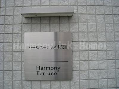 ハーモニーテラス志茂Ⅲの建物ロゴ☆