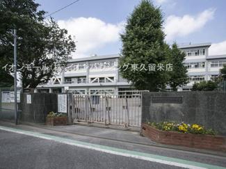西東京市立芝久保小学校(約480m)
