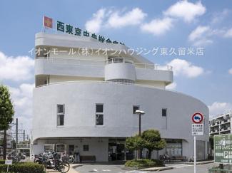 西東京中央総合病院(約1,418m)