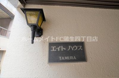 【エントランス】エイトハウス