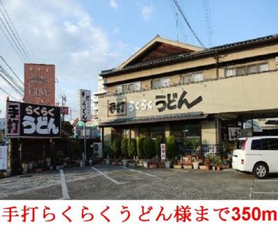 【周辺】ニュークレストール24コスモス