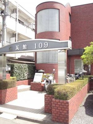 【エントランス】煉瓦館109