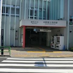中野富士見町駅です