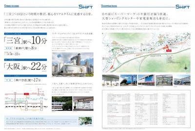 【周辺】ザ・谷上駅前レジデンス