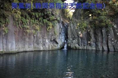 静岡県指定天然記念物「屏風岩」まで徒歩12分。
