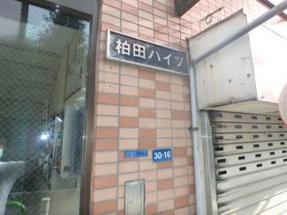 【外観】柏田ハイツ
