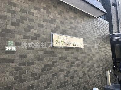 【エントランス】三軒茶屋ダイヤモンドマンション