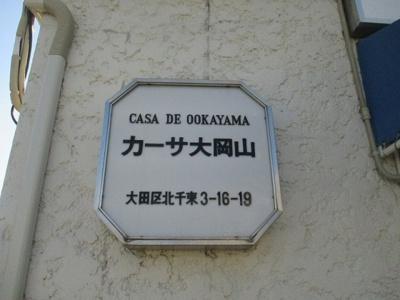 【エントランス】カーサ大岡山