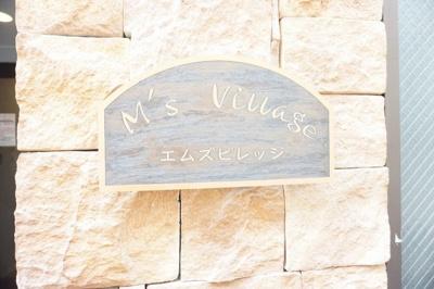 【その他】M's village ~エムズビッレッジ~