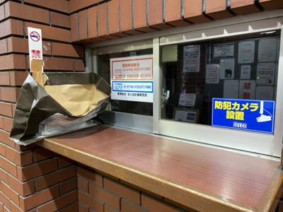 【セキュリティ】新宿グリーンプラザ