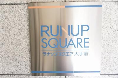 【その他】ラナップスクエア大手前